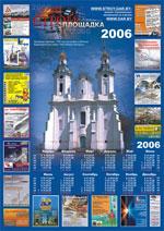 Настенные дизайн календари