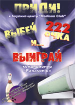 Рекламные листовки, Беларусь, Минск. Рекламная полиграфия